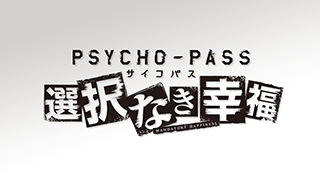 PSYCHO-PASS Mandatory Happiness's Logo