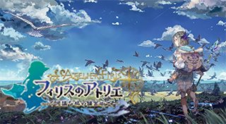 Atelier Firis ~The Alchemist and the Mysterious Journey~'s Logo