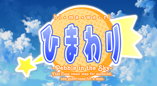 ひまわり-Pebble in the Sky-'s Logo