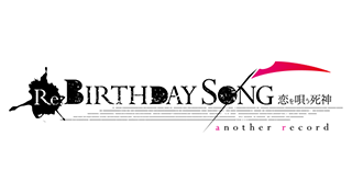 Re:BIRTHDAY SONG~恋を唄う死神~another record's Logo